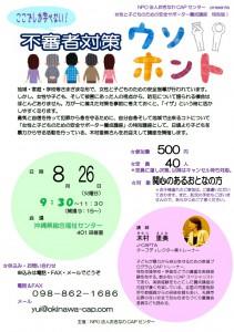 木村さんチラシ FB用 表
