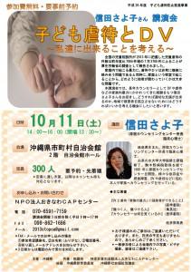 20141011信田チラシ SNS 表