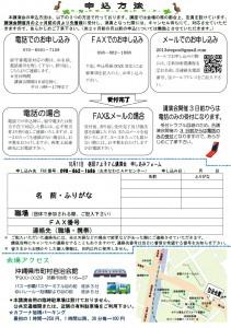 20141011信田チラシ SNS 裏