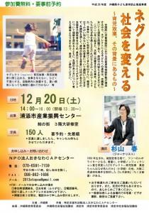 20141220 杉山春講演会チラシ 表