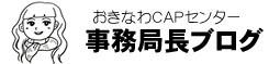 jimukyokucho-blog